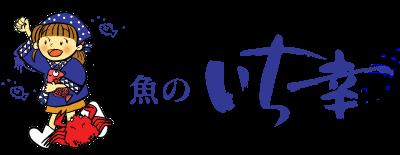 岐阜市で海鮮料理・弁当 魚のいち幸|岐阜県で福井県の地魚が食べられる魚屋